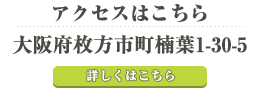 大阪府枚方市町楠葉1-30-5