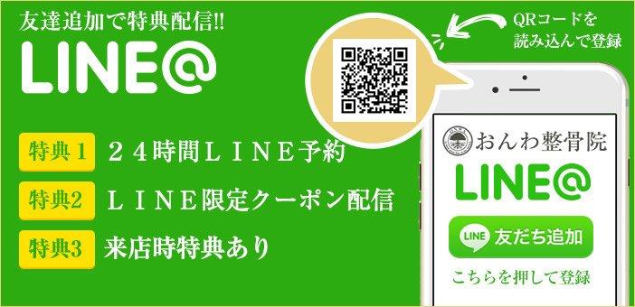 おんわ整骨院LINE@