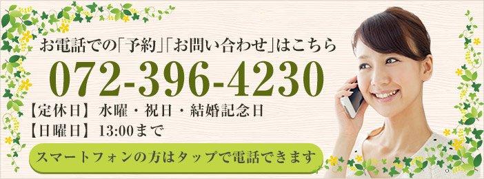 072-396-4230