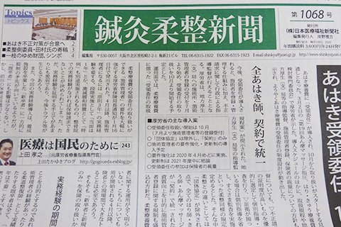 新聞掲載2