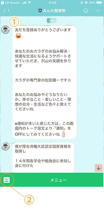 LINE流れ1