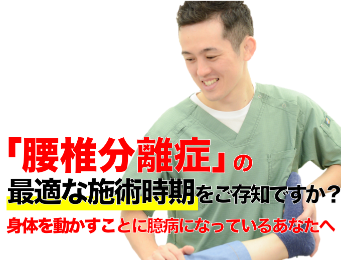 腰椎分離症1
