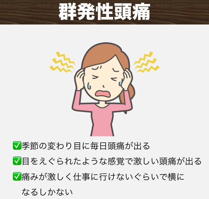 群発性頭痛