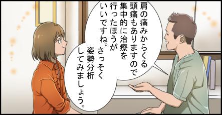 おんわ整骨院漫画10
