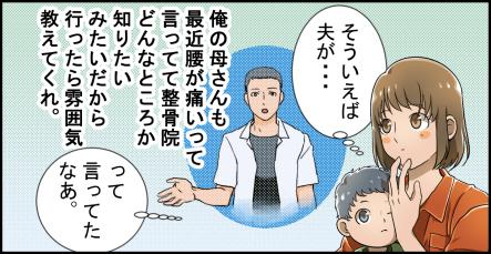 おんわ整骨院漫画14