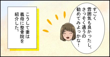 おんわ整骨院漫画15