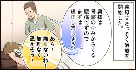 おんわ整骨院漫画16