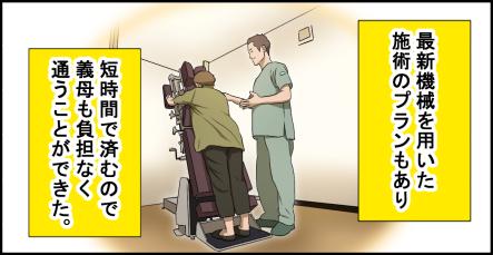 おんわ整骨院漫画17