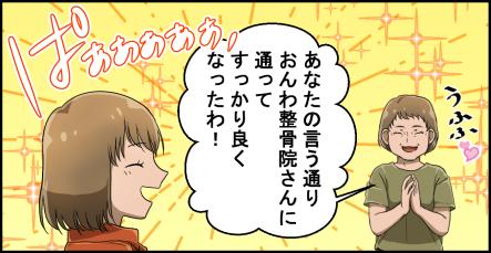 おんわ整骨院漫画18