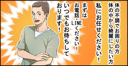 おんわ整骨院漫画19