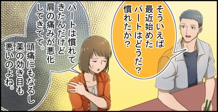 おんわ整骨院漫画3