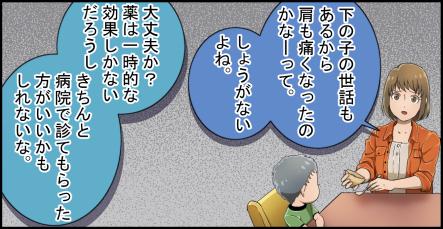 おんわ整骨院漫画4