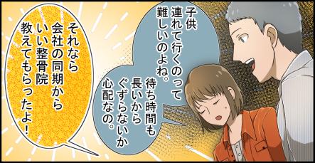 おんわ整骨院漫画5