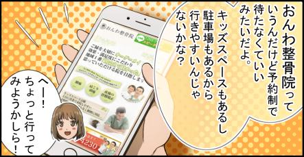 おんわ整骨院漫画6