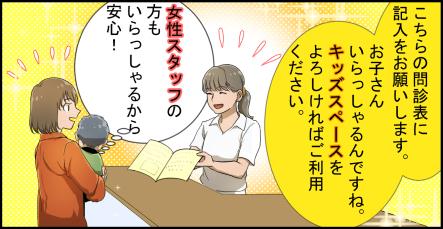 おんわ整骨院漫画8