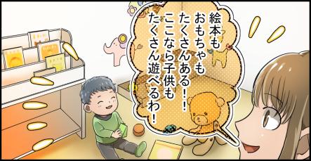 おんわ整骨院漫画9
