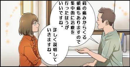 おんわ整骨院漫画11